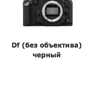 Crazy low prices for Nikon in Russia after Rouble devaluated strongly