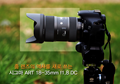 Korean site publishes sample images from Sigma 18-35mm F1.8 DC HSM